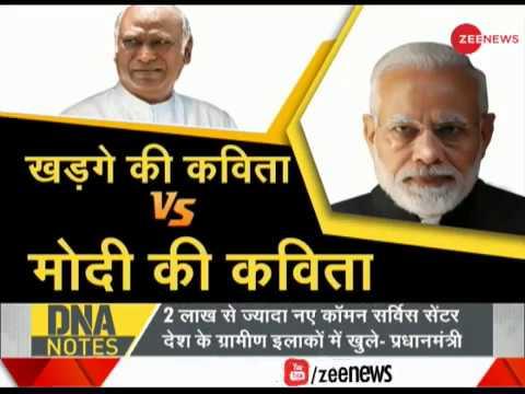 Mahamilavat: PM Modi slams Congress in Parliament | संसद में 'महामिलावट' पर पीएम मोदी का प्रहार