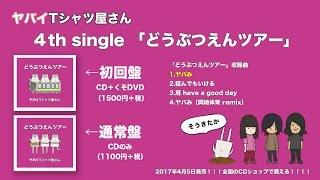 """3ピースバンド""""ヤバイTシャツ屋さん""""が、 4/5(水)に発売する4th single..."""