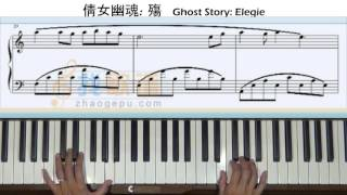 Video 倩女幽魂: 殤 (Chinese Ghost Story) Piano Tutorial download MP3, 3GP, MP4, WEBM, AVI, FLV Agustus 2018