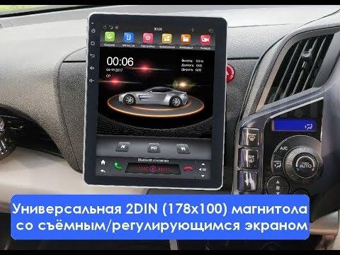 Универсальная 2DIN (178x100) магнитола со съёмным/регулирующимся экраном 2/32Gb Android KD-0719