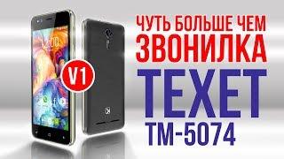 Чуть больше чем ЗВОНИЛКА v1 - Texet TM-5074