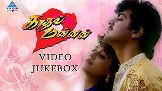Kaadhal Mannan Tamil Movie Songs | Video Jukebox | Ajith | Maanu | Bharathwaj | Pyramid Glitz Music