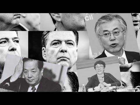 一周热点点评:FBI柯米局长为何被解职?文在寅会废除萨德系统吗?钱其琛的污点和黄艳的性丑闻