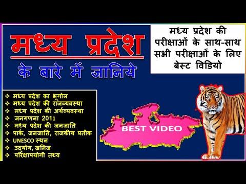 मध्य प्रदेश को जानिये |MP Special gk in HIndi 2019 |Rivers, Geography, National Park, minerals
