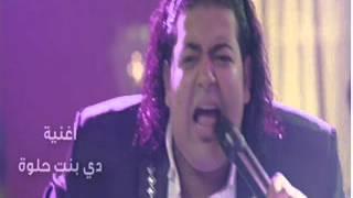 اغنيه دى بنت حلوة اسماعيل وحمادة الليثى وصافيناز