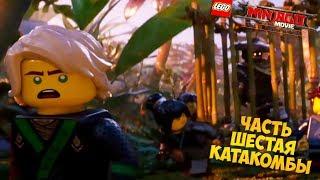 LEGO Ninjago Movie Videogame Прохождение Часть 6...