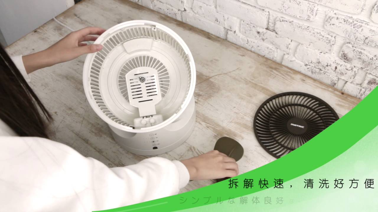 MATRIC松木家電 10吋美型渦輪扇MG-AF1006 - YouTube