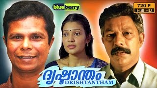 Drishtantham (ദ്രിഷ്ടാന്തം ) | malayalam full movie | malayalam movie new upload 2016
