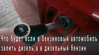 видео Можно ли заливать дизельное масло в бензиновый двигатель?