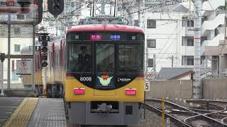 京阪 8000系 リニューアル改造 第2編成 8008F 営業運転開始 簡易版 【 4K 】