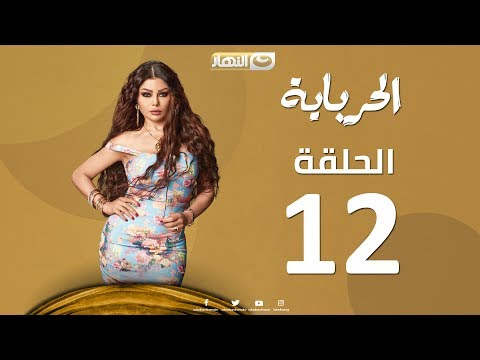 Episode 12 - Al Herbaya Series | الحلقة الثانية عشر - مسلسل الحرباية