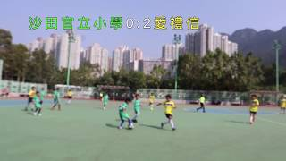Publication Date: 2020-06-11 | Video Title: HKSSF 9人賽沙田官立小學vs愛禮信