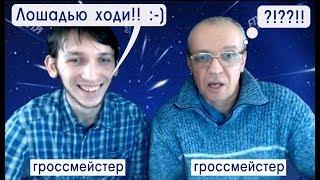 Шахматы ♘ Гроссмейстер, лошадью ходи!! 🎤 мг Сергей Шипов, мг Григорий Опарин