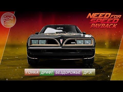 Need For Speed: Payback - Pontiac Firebird Trans Am / ВСЕ СУПЕР-КОМПЛЕКТАЦИИ!