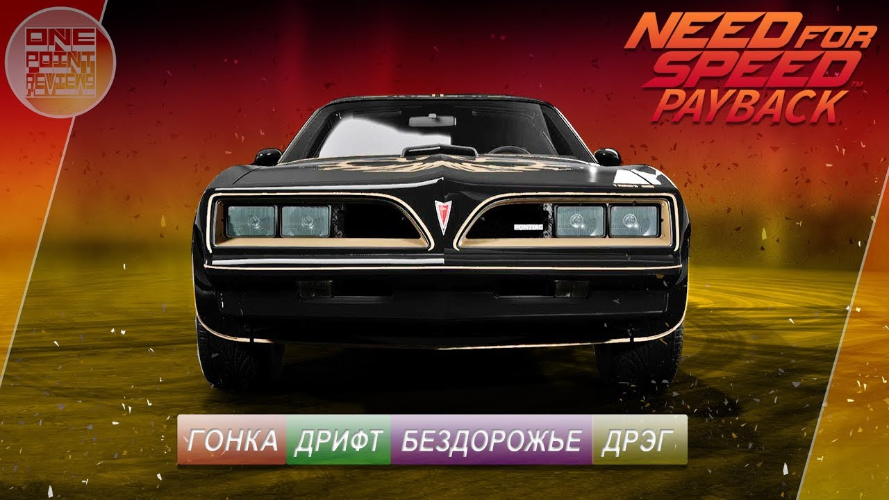 Payback транс