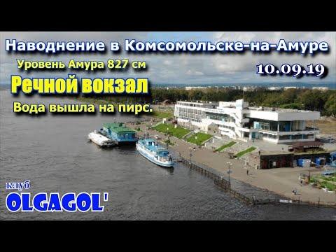 Пик паводка Вода на пирсе! Наводнение 2019 Комсомольск на Амуре часть 15 Набережная