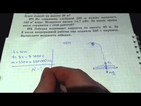 Задача 572. (Физика. 7 класс. Перышкин)