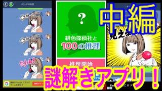 【謎解き】緋色探偵社で謎解きに挑戦! 中編