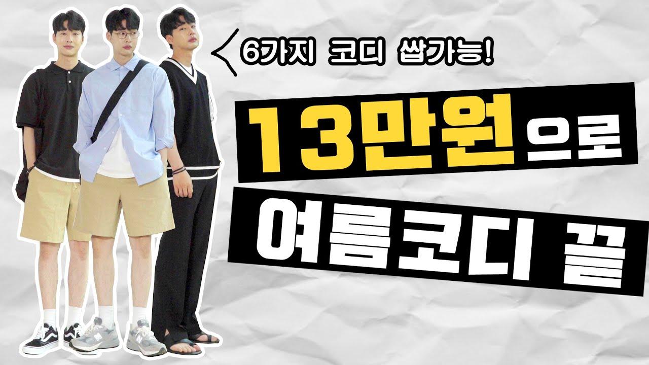 13만원으로 여름 남친룩 6가지 만들기 (Feat.가성비 남자여름코디)