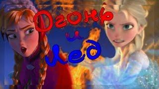 | KNS | Огонь и Лед | 4 Эпизод |