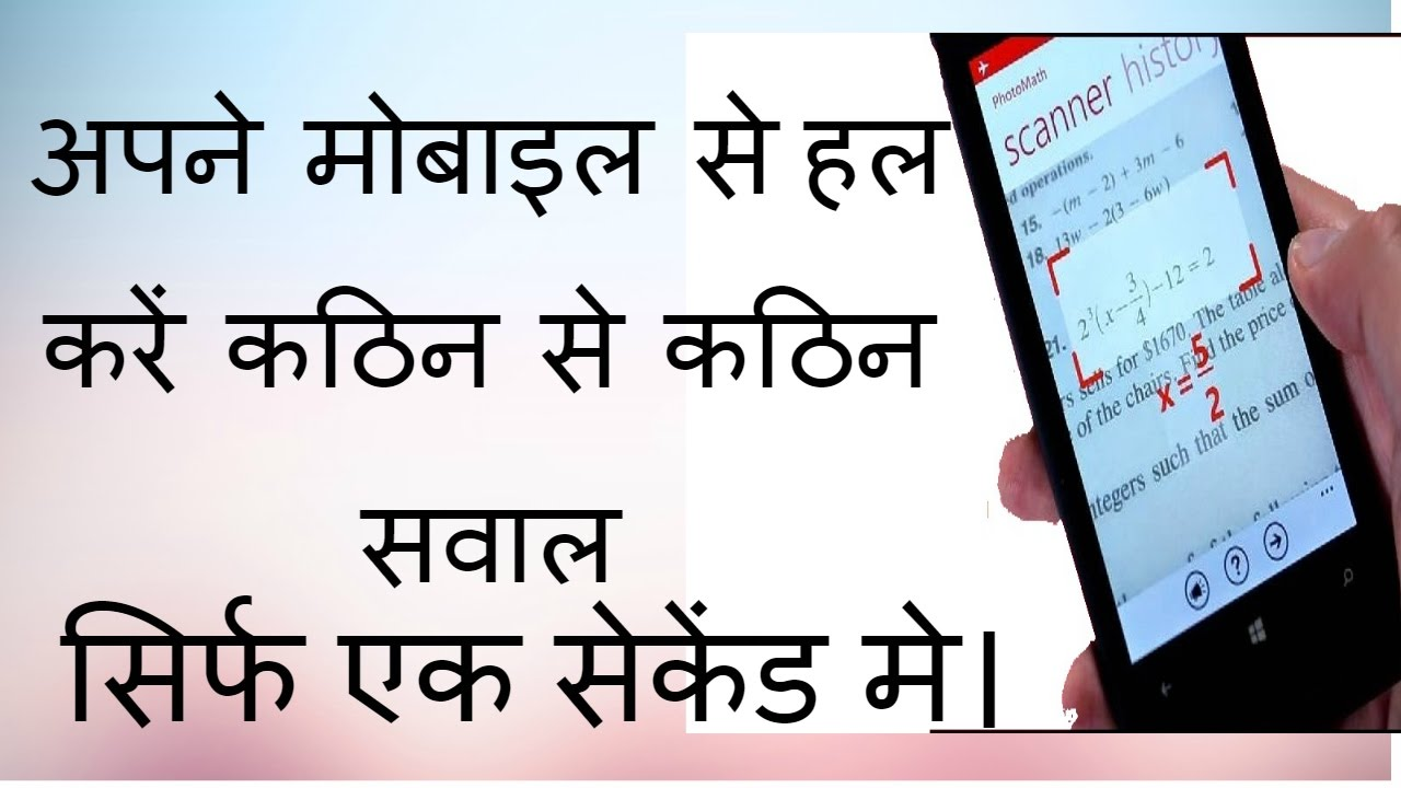 HINDI] HOW TO SOLVE MATH QUESTION BY YOUR MOBILE.SIMPLE.APNE MOBLE ...