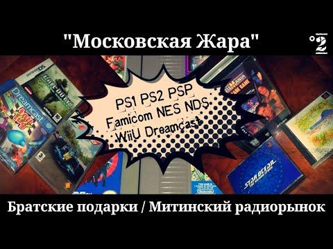 Митинский радиорынок и подарки от пацанов. Московская Жара ч.2