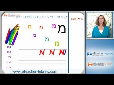Free video lessons in Modern Hebrew