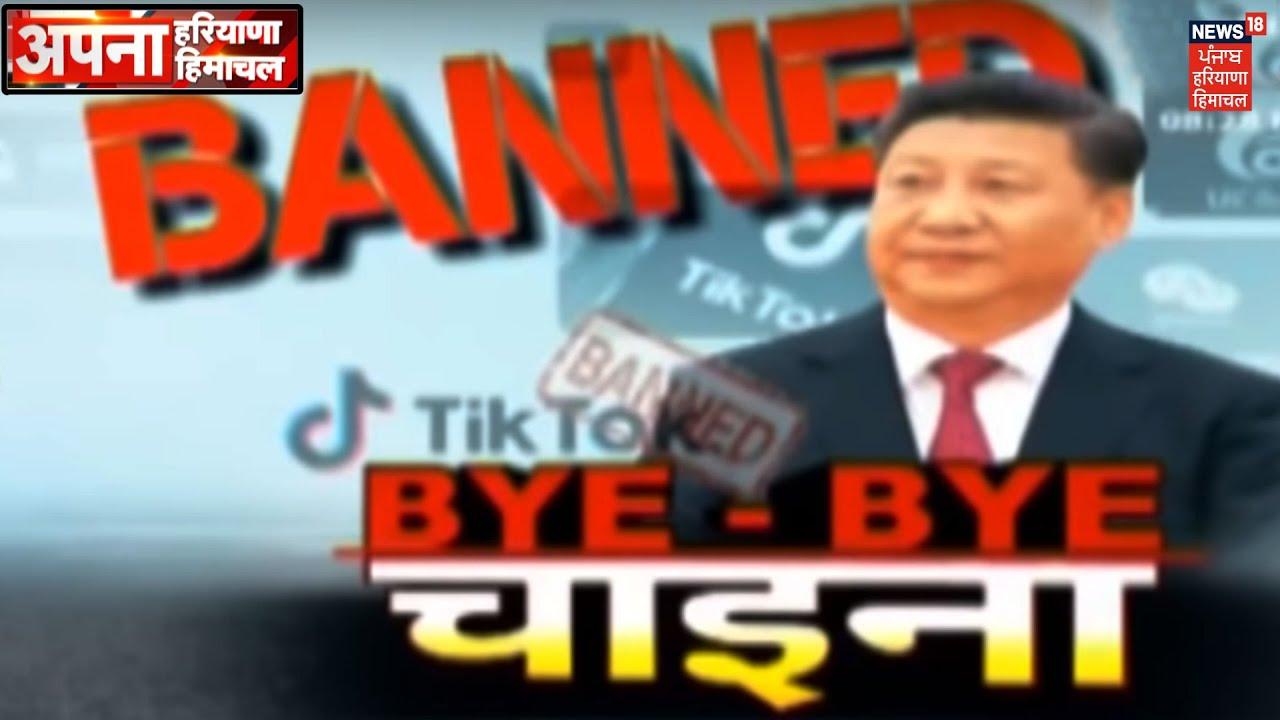 Special Report | Bharat की China पर सबसे बड़ी स्ट्राइक ,अब नहीं चलेगा हिंदी चीनी भाई -भाई