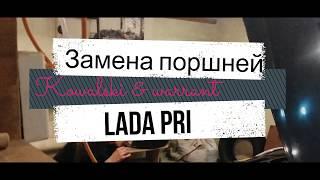 видео Замена поршневой lada priora (ваз приора)