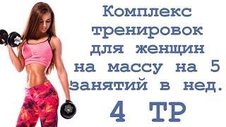 Комплекс тренировок для женщин на массу на 5 занятий в неделю (4 тр)
