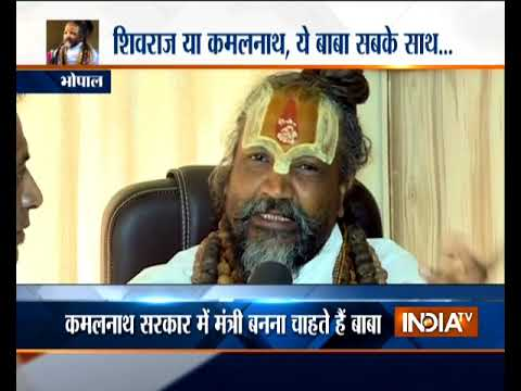 Computer Baba wants to be a part of Kamalnath`s government