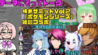 [LIVE] 【横井bit子のコラボ配信】横井サミットVol.2 ~ポケモントーク~