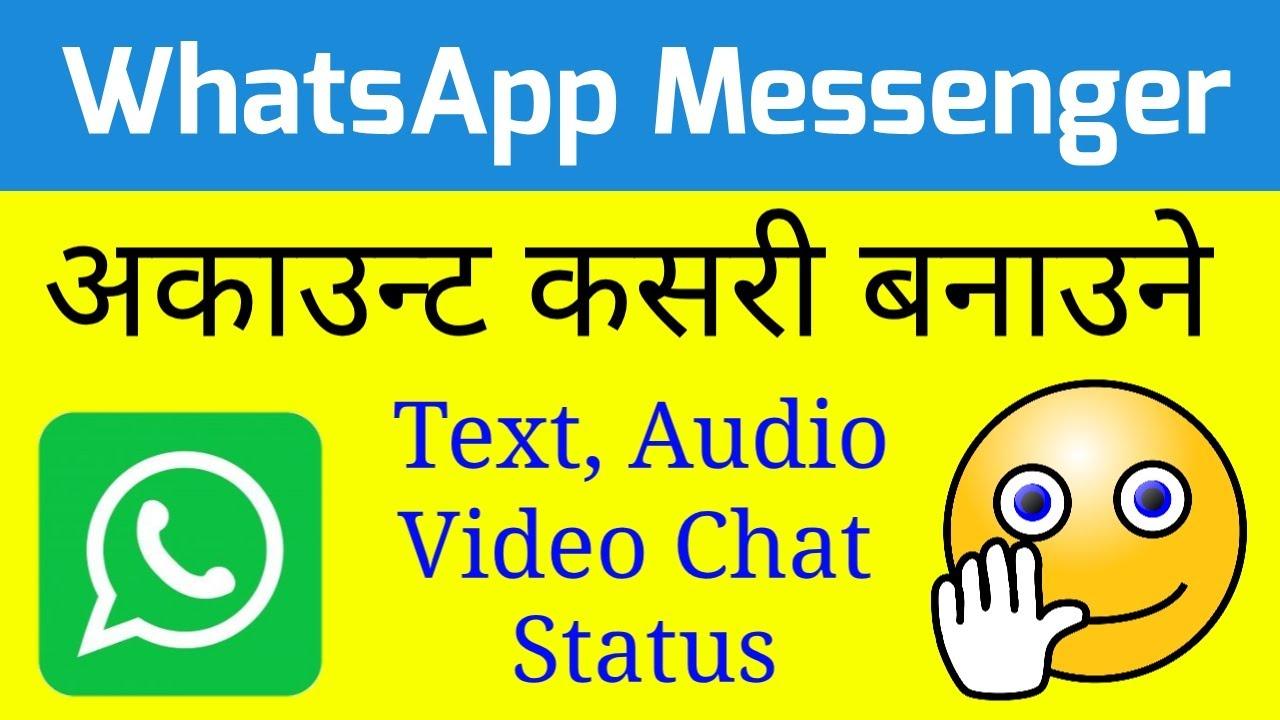 WhatsApp अकाउन्ट कसरी बनाउने How To Create WhatsApp Messenger Account, Tips and Tricks in Nepali