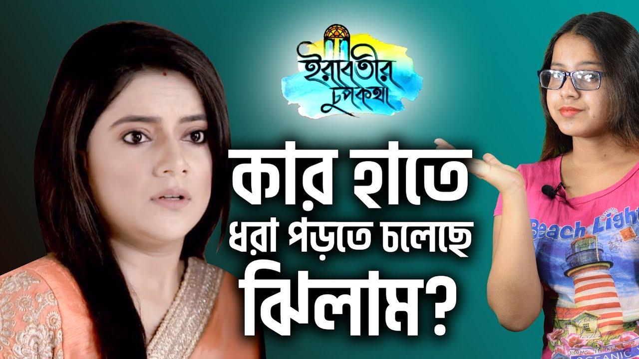 🔥[ADVANCE] কার হাতে ধরা পড়তে চলেছে ঝিলাম?   Irabotir Chupkotha   Star  Jalsha