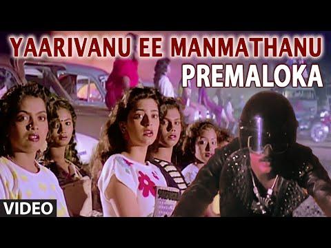 Yaarivanu Ee Manmathanu Video Song || Premaloka || Hamsalekha