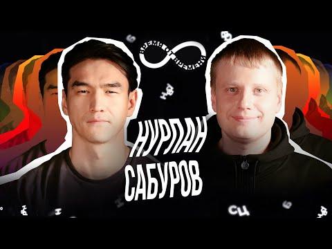 Время от времени подкаст #18 Нурлан Сабуров - Видео онлайн