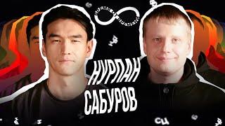 Время от времени подкаст #18 Нурлан Сабуров