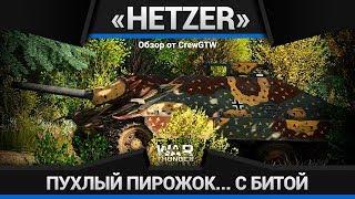 Jagdpanzer 38(t) «Hetzer» КРЕПОК С ОДНОГО БОКА в War Thunder