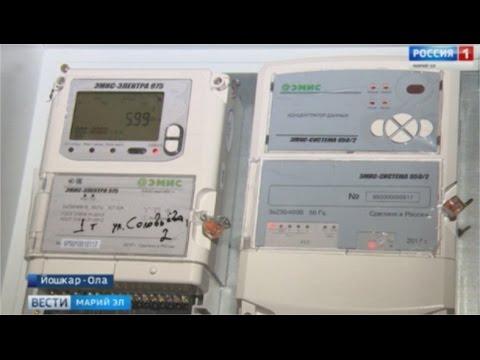 В Йошкар-Оле «умные счетчики» вместо жильцов будут передавать показания за электроэнергию