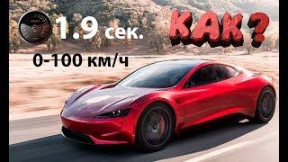 Новая Tesla Roadster II - Разгоняется с 0 до 100 за 1.9 сек.