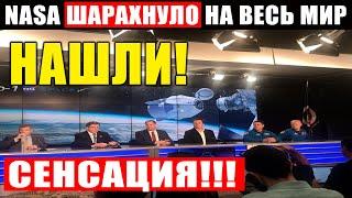ЗАЯВЛЕНИЕ NASA ПОТРЯСЛО ВСЕХ!!! МИР ЗАМЕР! НАШЛИ ЧТО-ТО НЕВЕРОЯТНОЕ! 02.05.2021 ДОКУМЕНТАЛЬНЫЙ ФИЛЬМ