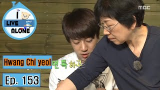 [I Live Alone] 나 혼자 산다 - Hwang Chi yeol, Mother's to happy meal~ 20160415