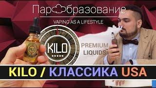 Премиальная Американская жидкость Kilo e-liquids