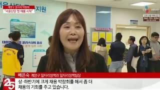 계양구 일자리 박람회 서운산단 채용시작썸네일