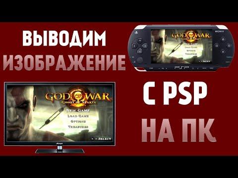 КАК ВЫВЕСТИ ИЗОБРАЖЕНИЕ С PSP НА ПК С ПОМОЩЬЮ RemoteJoy Lite?