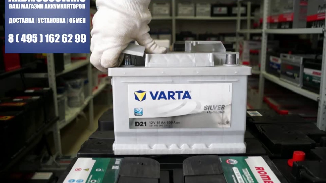 Аккумулятор VARTA Silver dynamic D15 - YouTube