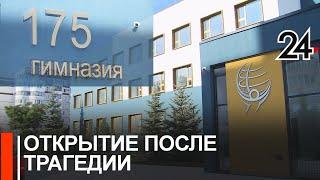 Ремонт завершен В казанской гимназии № 175 закончились все ремонтные работы