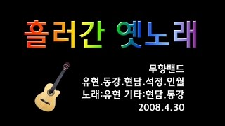 01 Live, Korean old traditional song 흘러간옛노래(통기타반주) -