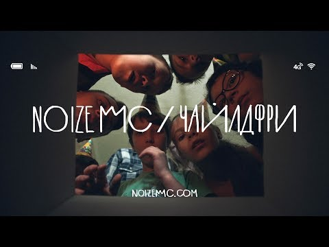 preview Noize MC - Чайлдфри from youtube
