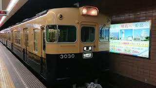 山陽電鉄 本線 神戸高速線 3000系 3030F 発車 新開地駅